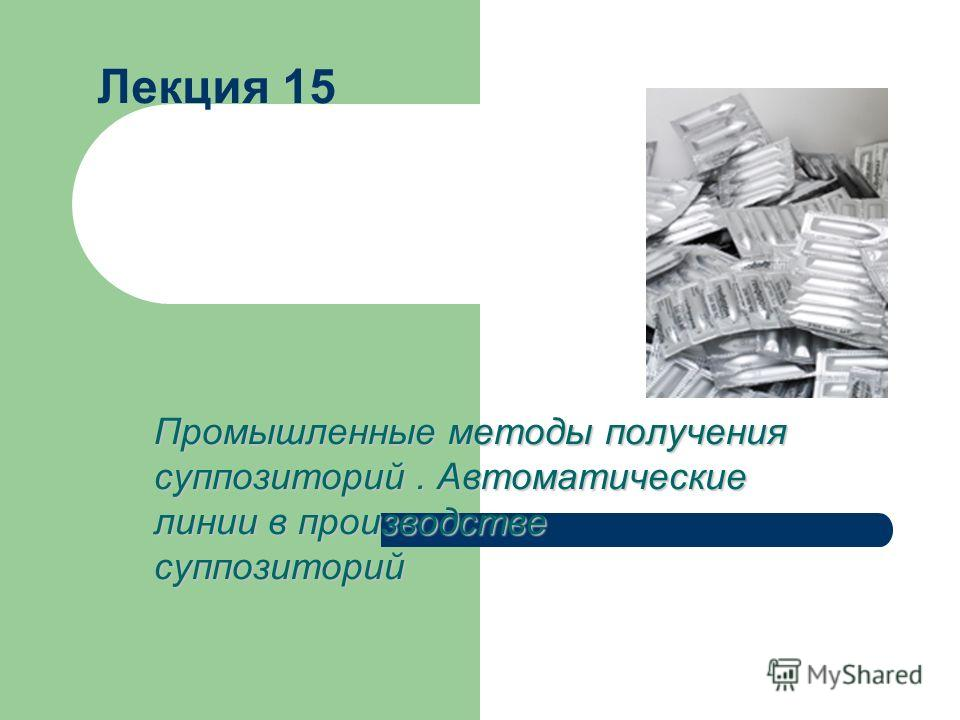 Лекция 15 Промышленные методы получения суппозиторий. Автоматические линии в производстве суппозиторий