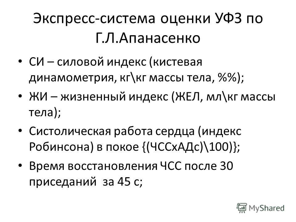 Экспресс-система оценки УФЗ по Г.Л.Апанасенко СИ – силовой индекс (кистевая динамометрия, кг\кг массы тела, %); ЖИ – жизненный индекс (ЖЕЛ, мл\кг массы тела); Систолическая работа сердца (индекс Робинсона) в покое {(ЧССхАДс)\100)}; Время восстановлен