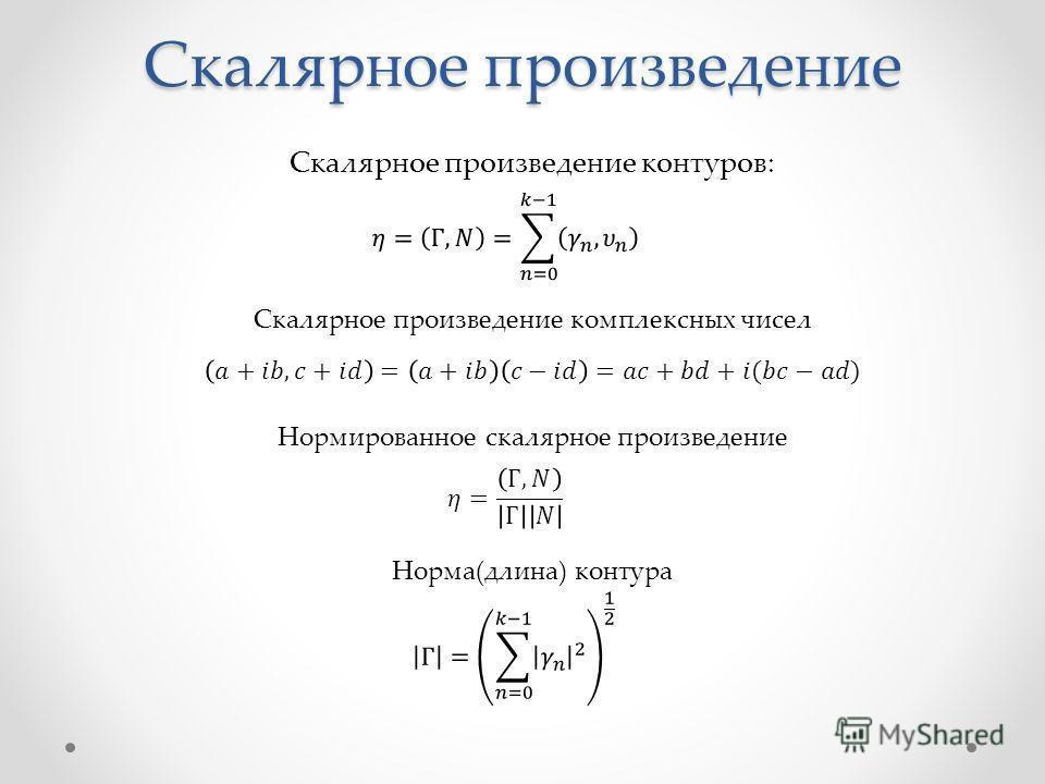 Скалярное произведение Скалярное произведение контуров: Скалярное произведение комплексных чисел Нормированное скалярное произведение Норма(длина) контура