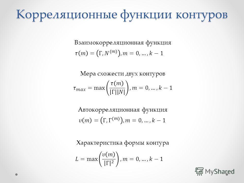 Корреляционные функции контуров Взаимокорреляционная функция Мера схожести двух контуров Автокорреляционная функция Характеристика формы контура