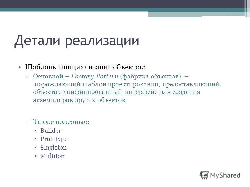 Скачать книгу крэг ларман - применение uml 20 и шаблонов проектирования