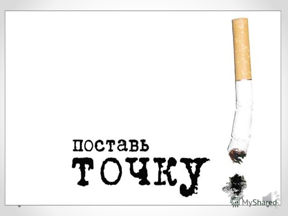Побороть дурные привычки легче сегодня, чем завтра Курение или здоровье – выбирайте сами