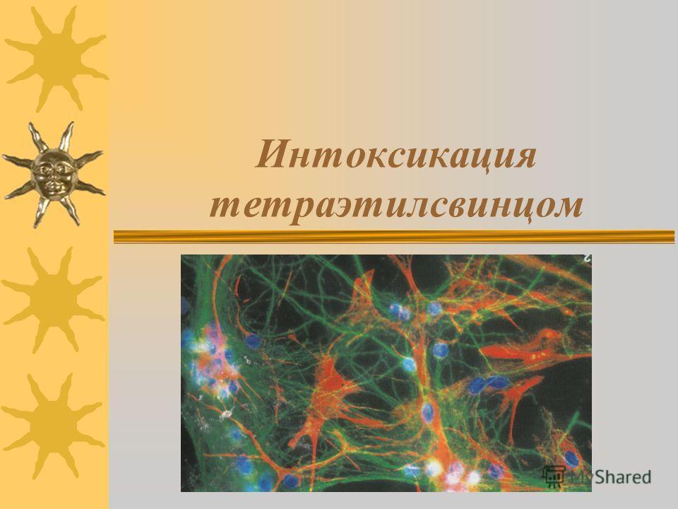 Интоксикация тетраэтилсвинцом