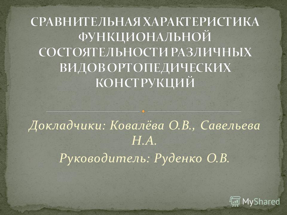 Докладчики: Ковалёва О.В., Савельева Н.А. Руководитель: Руденко О.В.