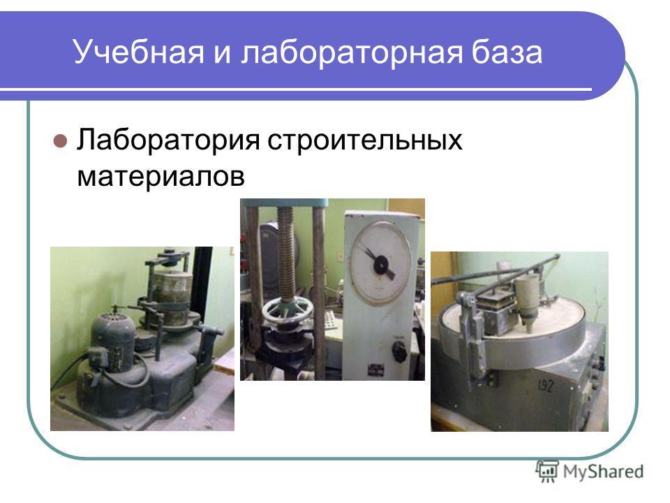Учебная и лабораторная база Лаборатория строительных материалов