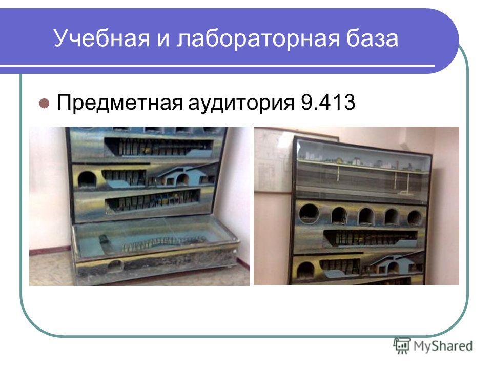 Учебная и лабораторная база Предметная аудитория 9.413