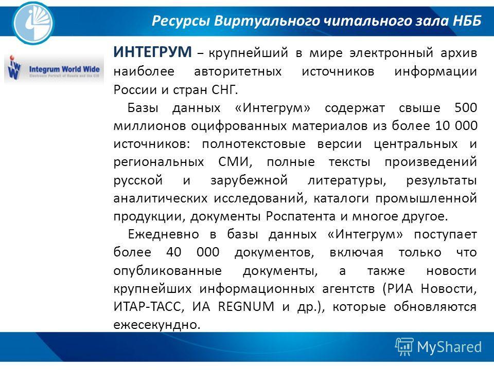 ИНТЕГРУМ – крупнейший в мире электронный архив наиболее авторитетных источников информации России и стран СНГ. Базы данных «Интегрум» содержат свыше 500 миллионов оцифрованных материалов из более 10 000 источников: полнотекстовые версии центральных и