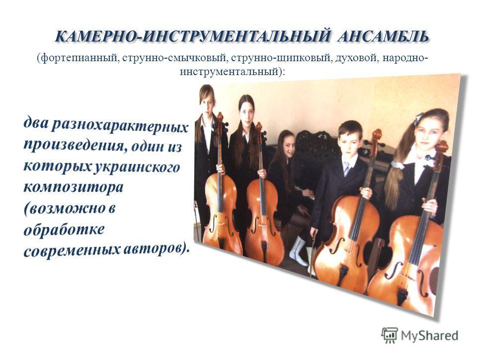 КАМЕРНО-ИНСТРУМЕНТАЛЬНЫЙ АНСАМБЛЬ (фортепианный, струнно-смычковый, струнно-щипковый, духовой, народно- инструментальный):