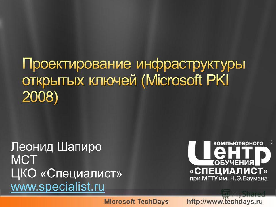 Microsoft TechDayshttp://www.techdays.ru Леонид Шапиро MCT ЦКО «Специалист» www.specialist.ru