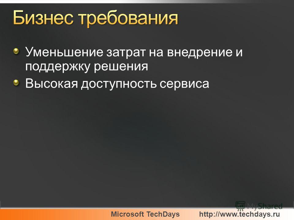 Microsoft TechDayshttp://www.techdays.ru Уменьшение затрат на внедрение и поддержку решения Высокая доступность сервиса