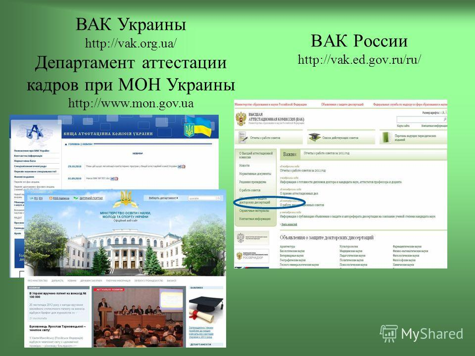 ВАК России http://vak.ed.gov.ru/ru/ ВАК Украины http://vak.org.ua/ Департамент аттестации кадров при МОН Украины http://www.mon.gov.ua