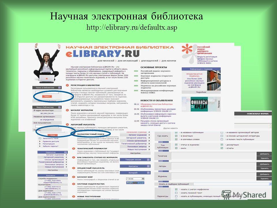 Научная электронная библиотека http://elibrary.ru/defaultx.asp
