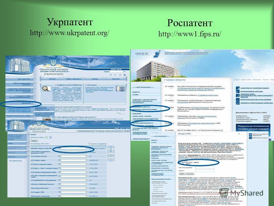 Роспатент http://www1.fips.ru/ Укрпатент http://www.ukrpatent.org/