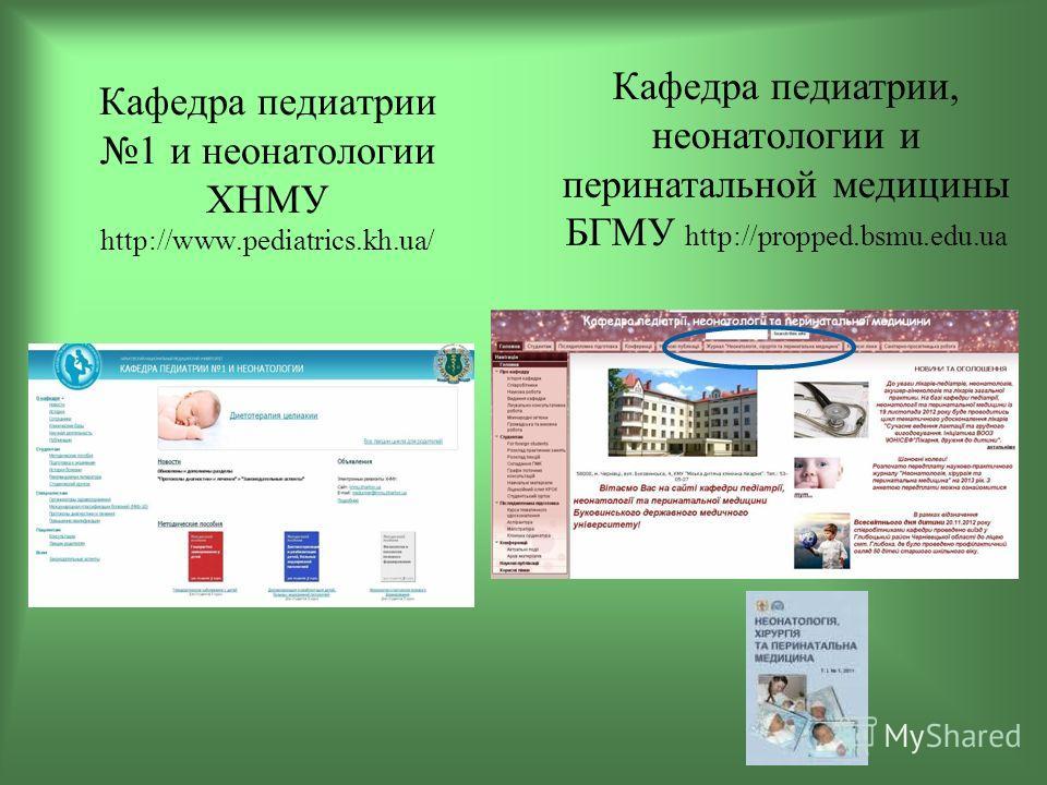 Кафедра педиатрии 1 и неонатологии ХНМУ http://www.pediatrics.kh.ua/ Кафедра педиатрии, неонатологии и перинатальной медицины БГМУ http://propped.bsmu.edu.ua