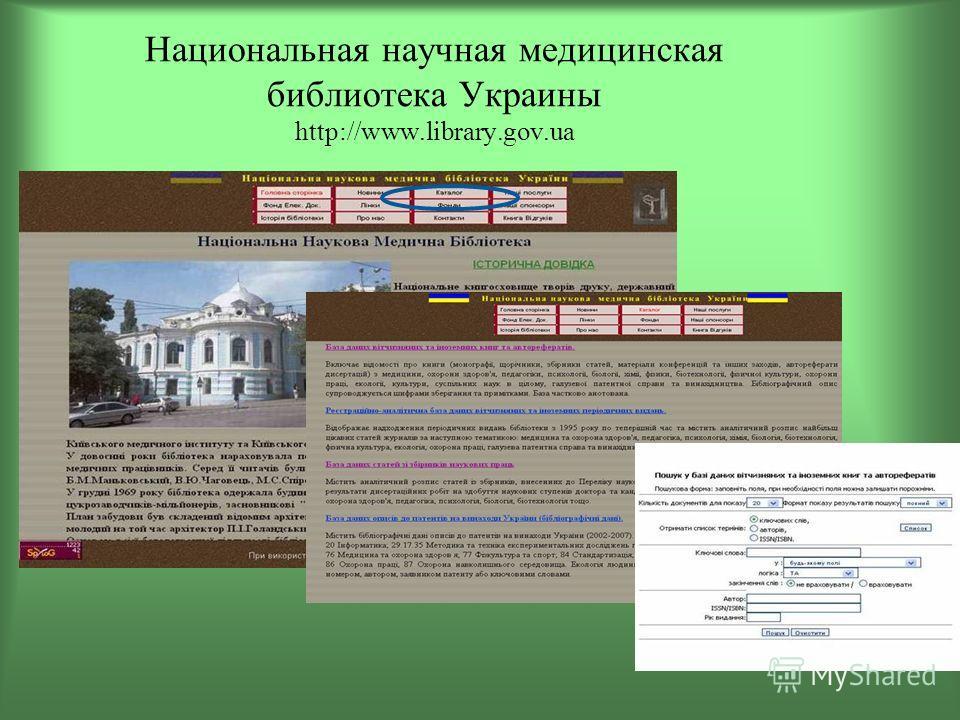 Национальная научная медицинская библиотека Украины http://www.library.gov.ua