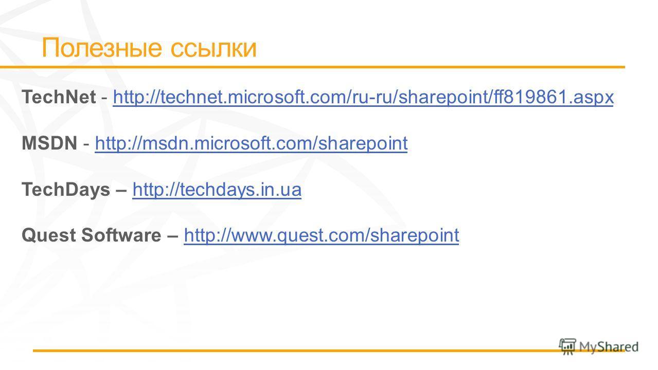TechNet - http://technet.microsoft.com/ru-ru/sharepoint/ff819861.aspxhttp://technet.microsoft.com/ru-ru/sharepoint/ff819861.aspx MSDN - http://msdn.microsoft.com/sharepointhttp://msdn.microsoft.com/sharepoint TechDays – http://techdays.in.uahttp://te