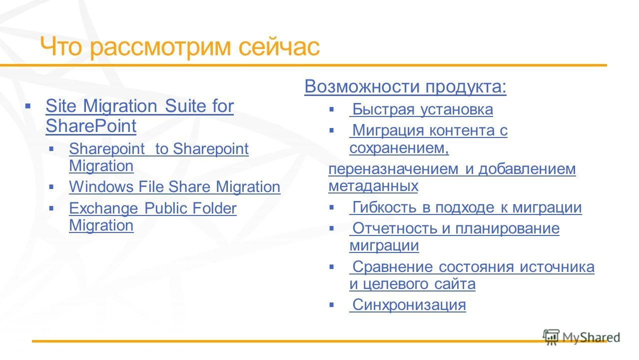 Site Migration Suite for SharePoint Sharepoint to Sharepoint Migration Windows File Share Migration Exchange Public Folder Migration Возможности продукта: Быстрая установка Миграция контента с сохранением, переназначением и добавлением метаданных Гиб