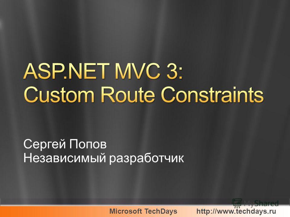 Microsoft TechDayshttp://www.techdays.ru Сергей Попов Независимый разработчик