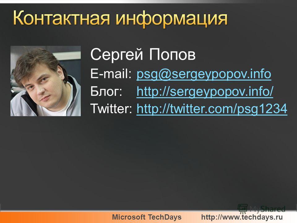 Microsoft TechDayshttp://www.techdays.ru Сергей Попов E-mail:psg@sergeypopov.infopsg@sergeypopov.info Блог:http://sergeypopov.info/http://sergeypopov.info/ Twitter:http://twitter.com/psg1234http://twitter.com/psg1234