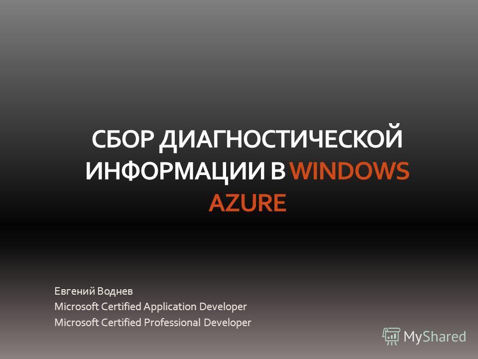 Евгений Воднев Microsoft Certified Application Developer Microsoft Certified Professional Developer