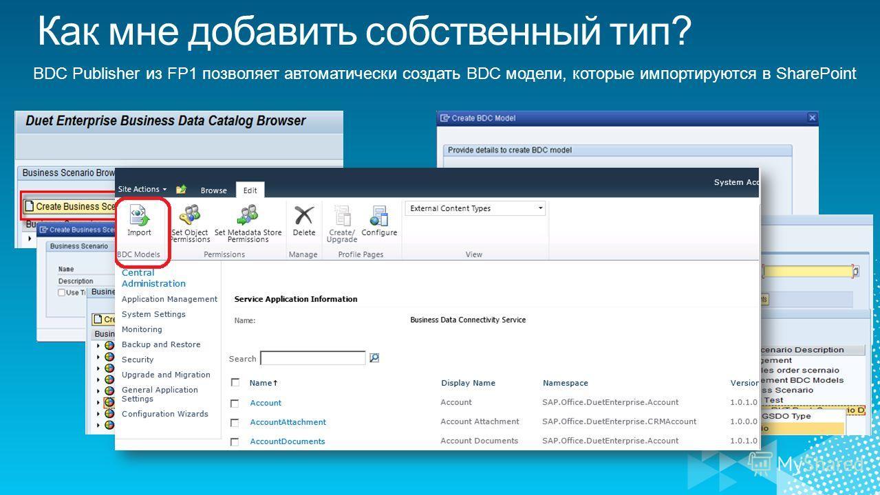 BDC Publisher из FP1 позволяет автоматически создать BDC модели, которые импортируются в SharePoint