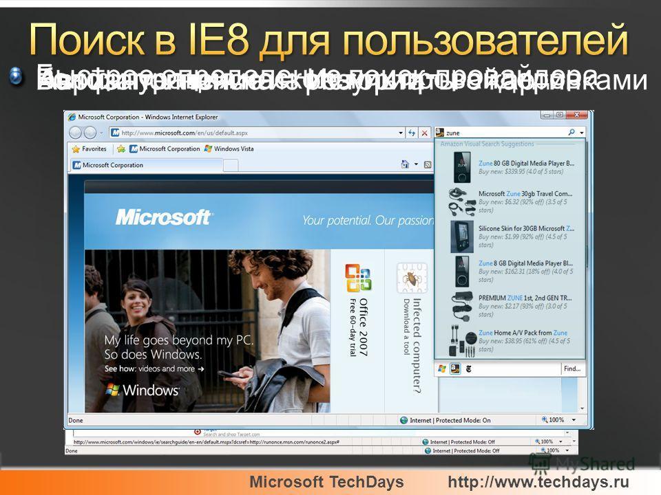 Microsoft TechDayshttp://www.techdays.ru Автозаполнение из Истории Конфигурация нескольких провайдеров Быстрое определение поиск-провайдера Варианты поиска – результаты с картинками