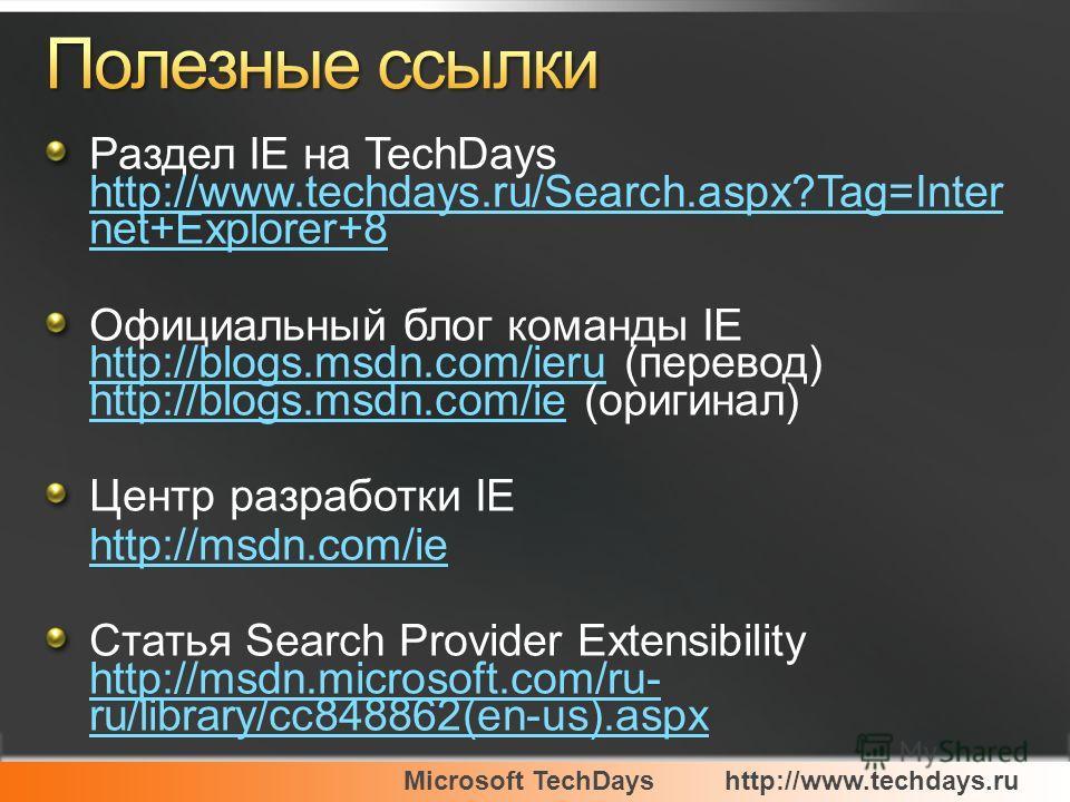 Microsoft TechDayshttp://www.techdays.ru Раздел IE на TechDays http://www.techdays.ru/Search.aspx?Tag=Inter net+Explorer+8 http://www.techdays.ru/Search.aspx?Tag=Inter net+Explorer+8 Официальный блог команды IE http://blogs.msdn.com/ieru (перевод) ht