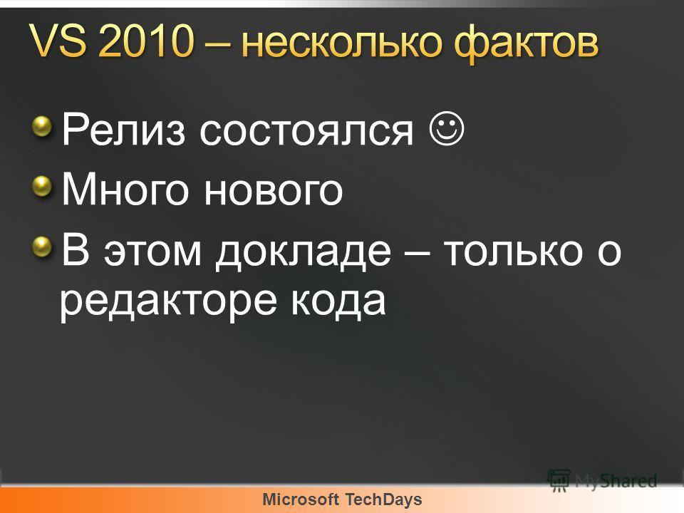 Microsoft TechDays Релиз состоялся Много нового В этом докладе – только о редакторе кода