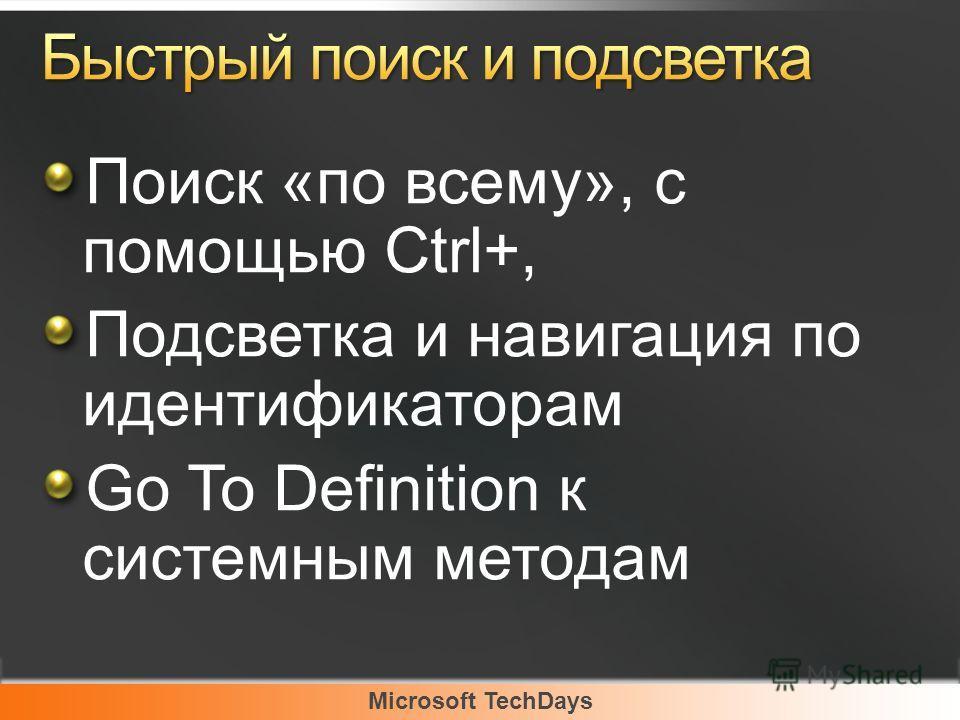 Microsoft TechDays Поиск «по всему», с помощью Ctrl+, Подсветка и навигация по идентификаторам Go To Definition к системным методам