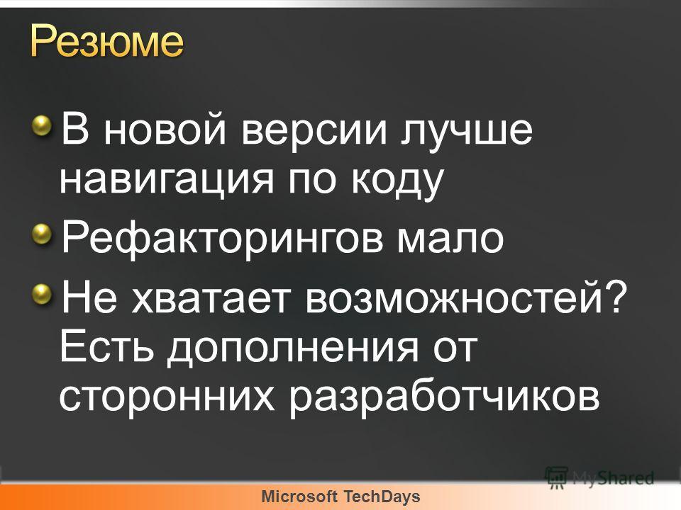 Microsoft TechDays В новой версии лучше навигация по коду Рефакторингов мало Не хватает возможностей? Есть дополнения от сторонних разработчиков