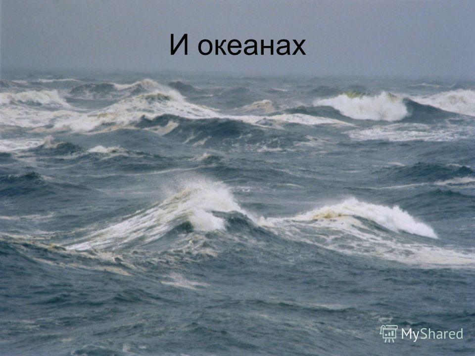 И океанах