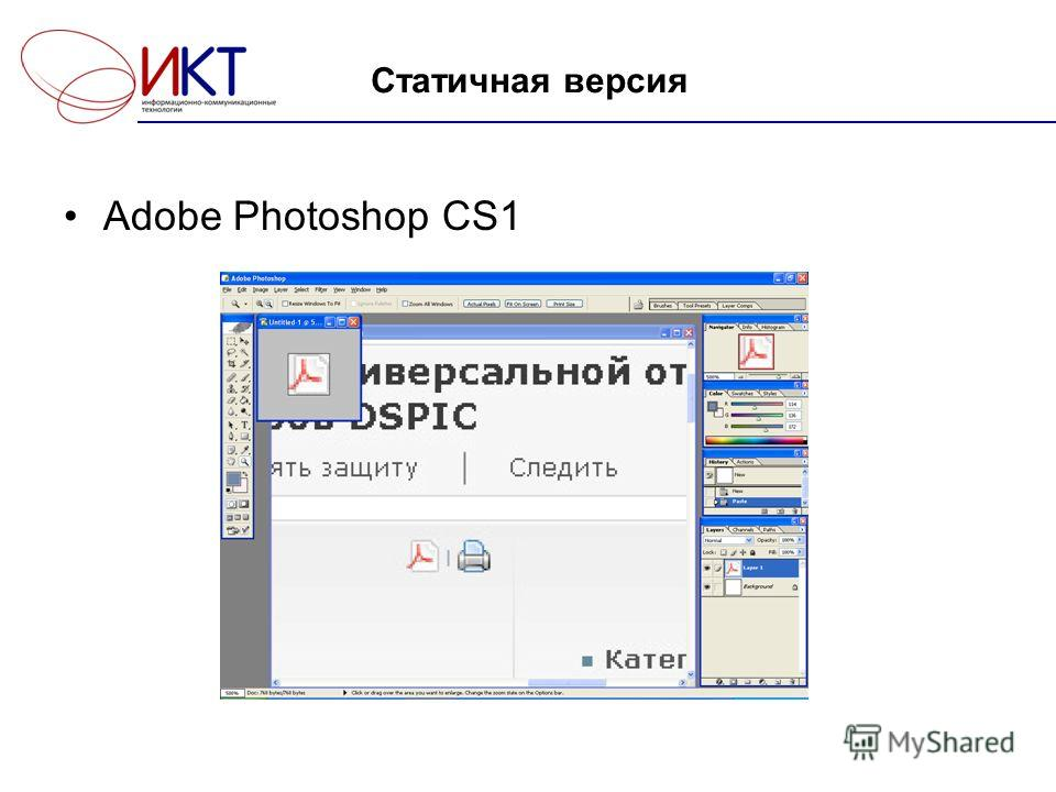 Adobe Photoshop CS1 Статичная версия