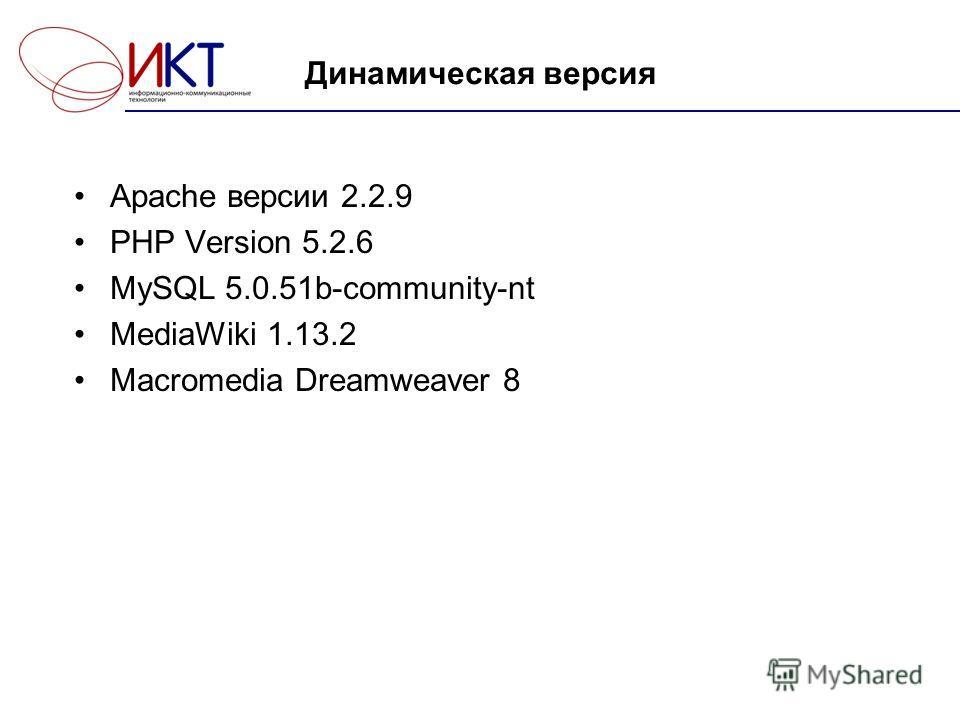 Динамическая версия Apache версии 2.2.9 PHP Version 5.2.6 MySQL 5.0.51b-community-nt MediaWiki 1.13.2 Macromedia Dreamweaver 8