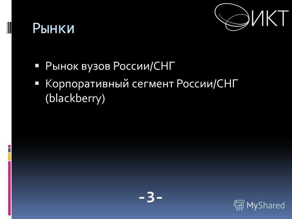 Рынки Рынок вузов России/СНГ Корпоративный сегмент России/СНГ (blackberry) -3-