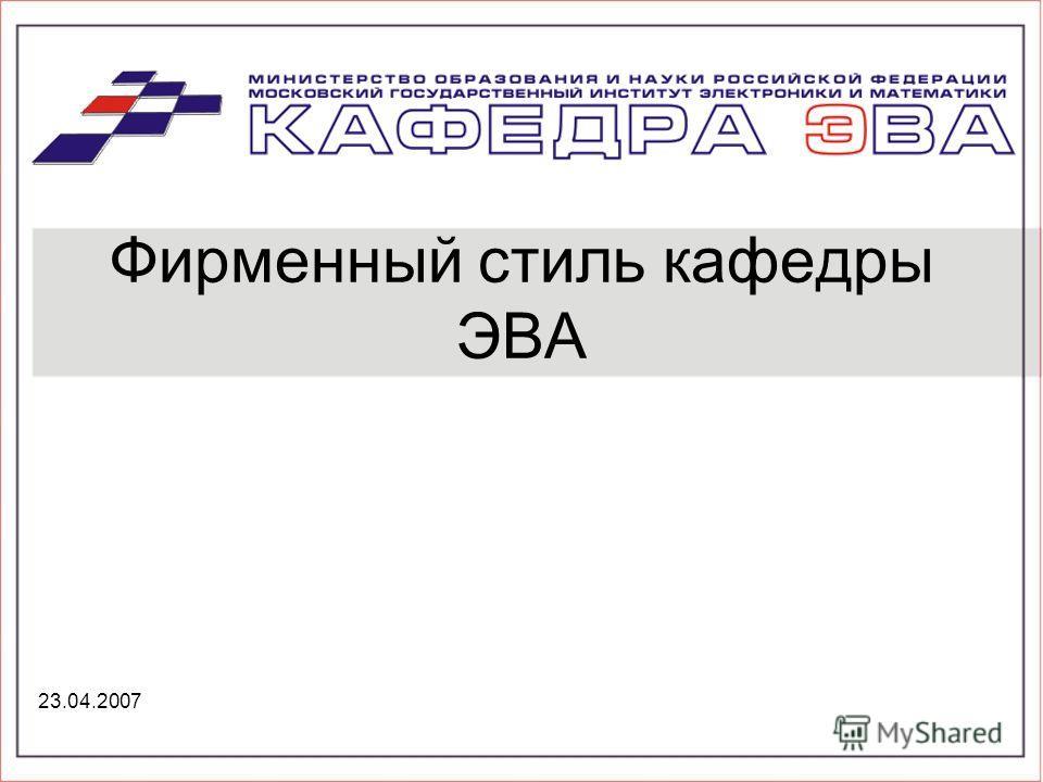 Фирменный стиль кафедры ЭВА 23.04.2007