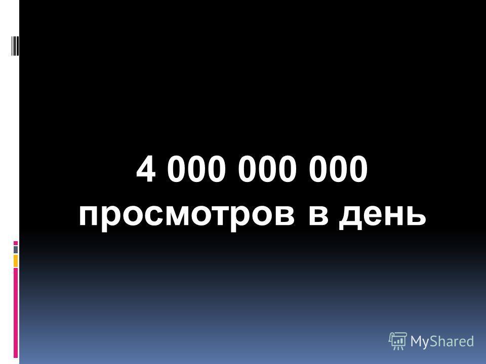 4 000 000 000 просмотров в день