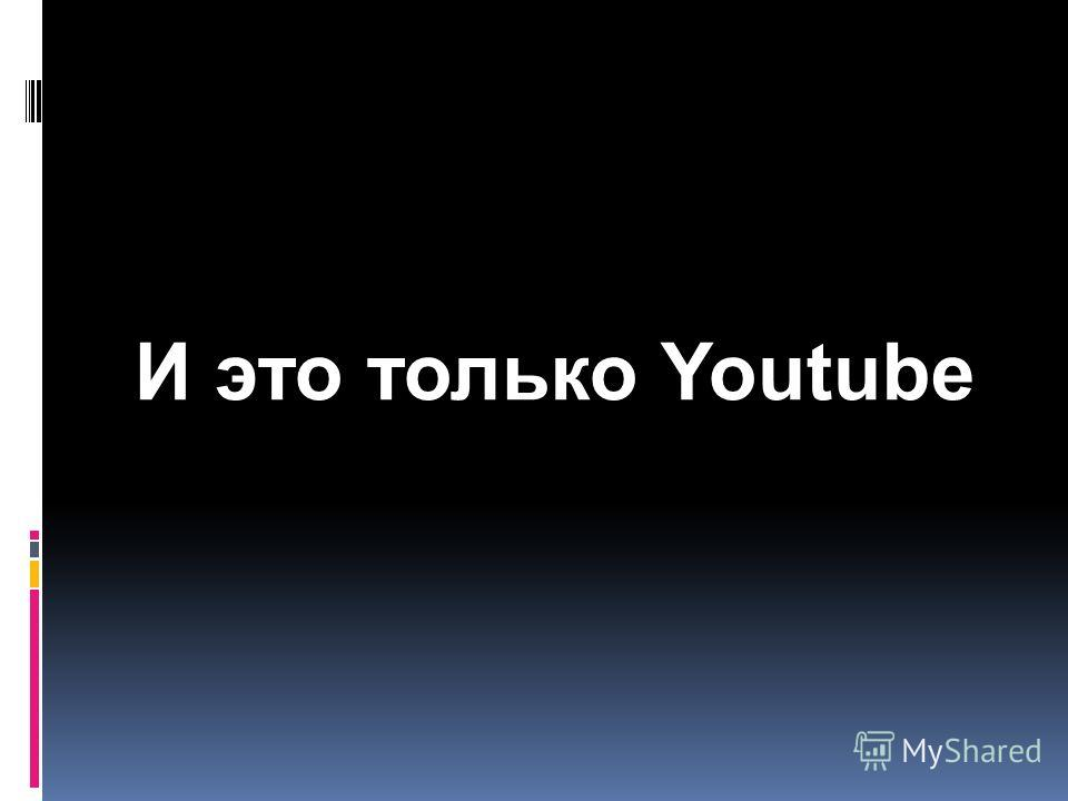 И это только Youtube