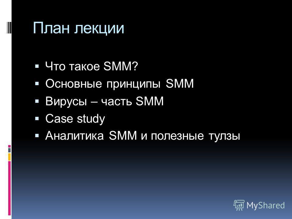 План лекции Что такое SMM? Основные принципы SMM Вирусы – часть SMM Case study Аналитика SMM и полезные тулзы
