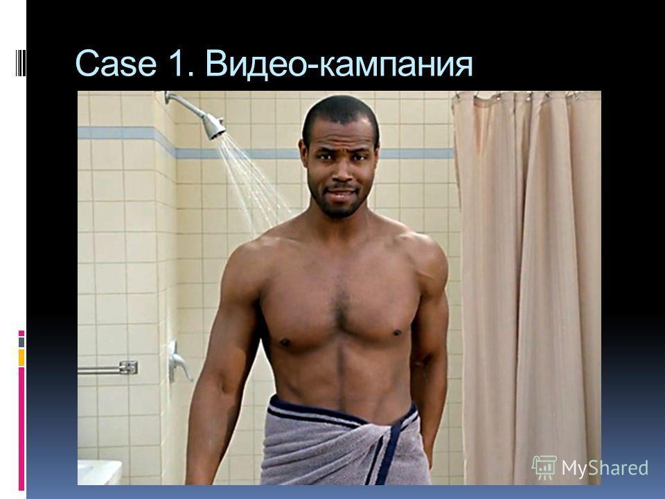 Case 1. Видео-кампания