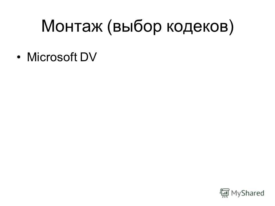 Монтаж (выбор кодеков) Microsoft DV