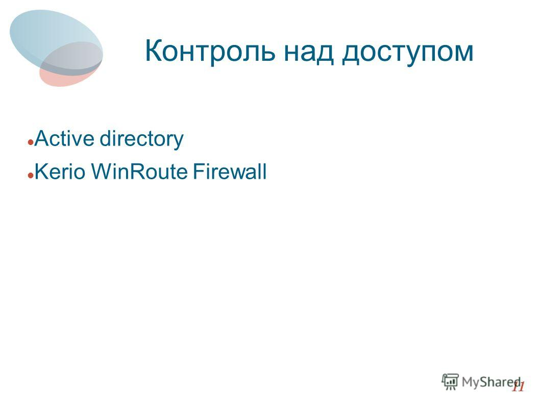 Контроль над доступом 11 Active directory Kerio WinRoute Firewall