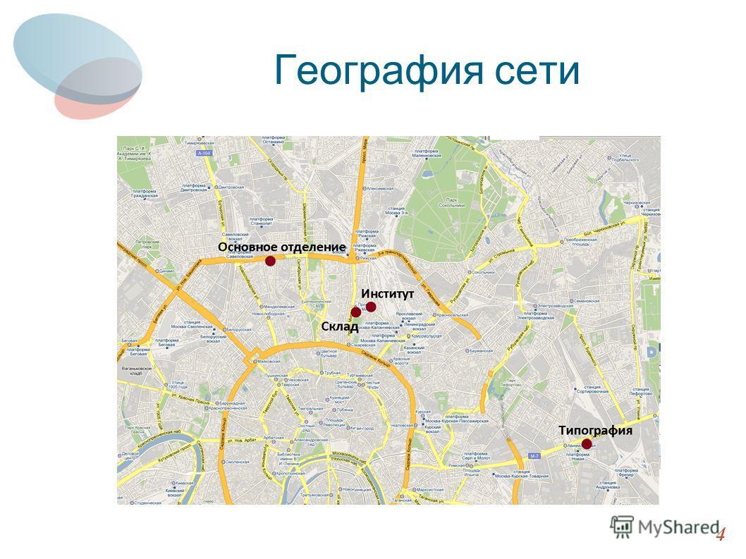 География сети 4