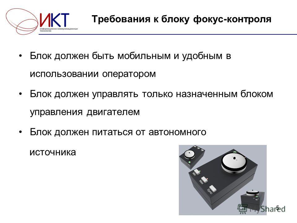 Требования к блоку фокус-контроля Блок должен быть мобильным и удобным в использовании оператором Блок должен управлять только назначенным блоком управления двигателем Блок должен питаться от автономного источника 5