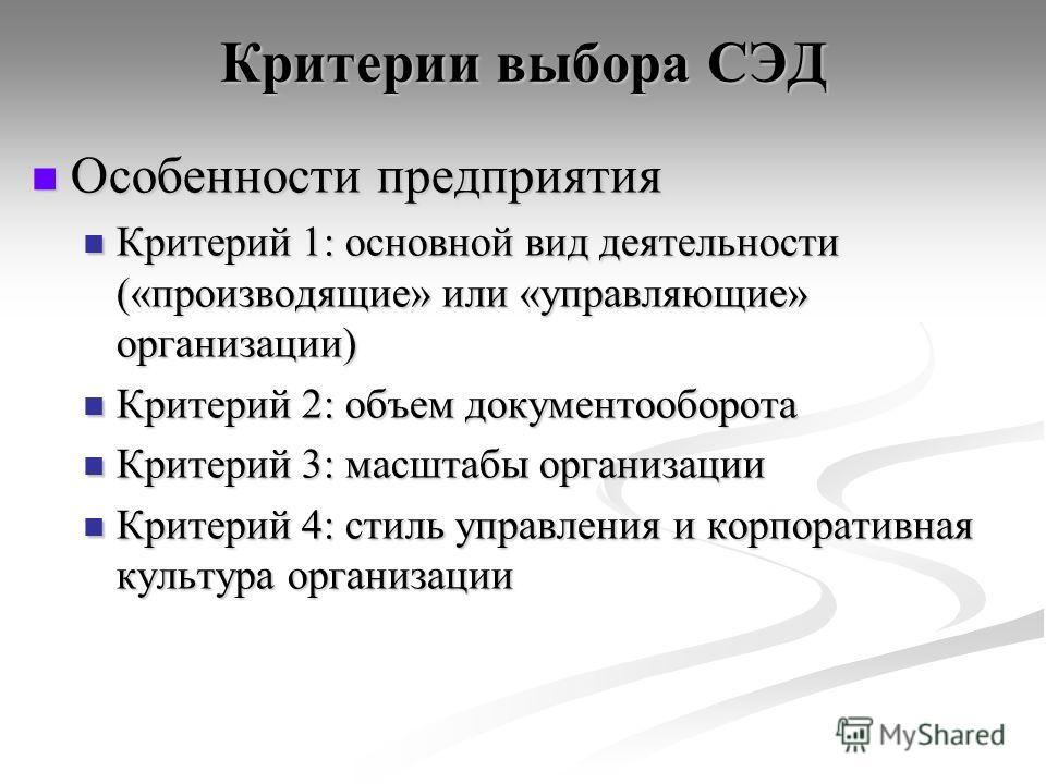 Критерии выбора СЭД Особенности предприятия Особенности предприятия Критерий 1: основной вид деятельности («производящие» или «управляющие» организации) Критерий 1: основной вид деятельности («производящие» или «управляющие» организации) Критерий 2: