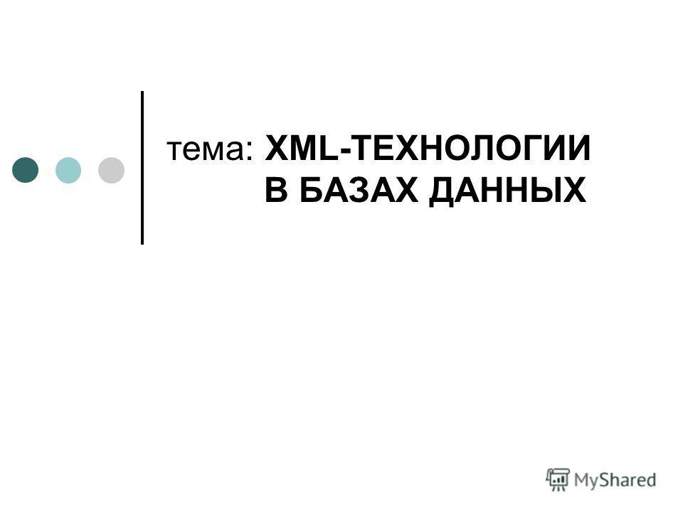 тема: XML-ТЕХНОЛОГИИ В БАЗАХ ДАННЫХ
