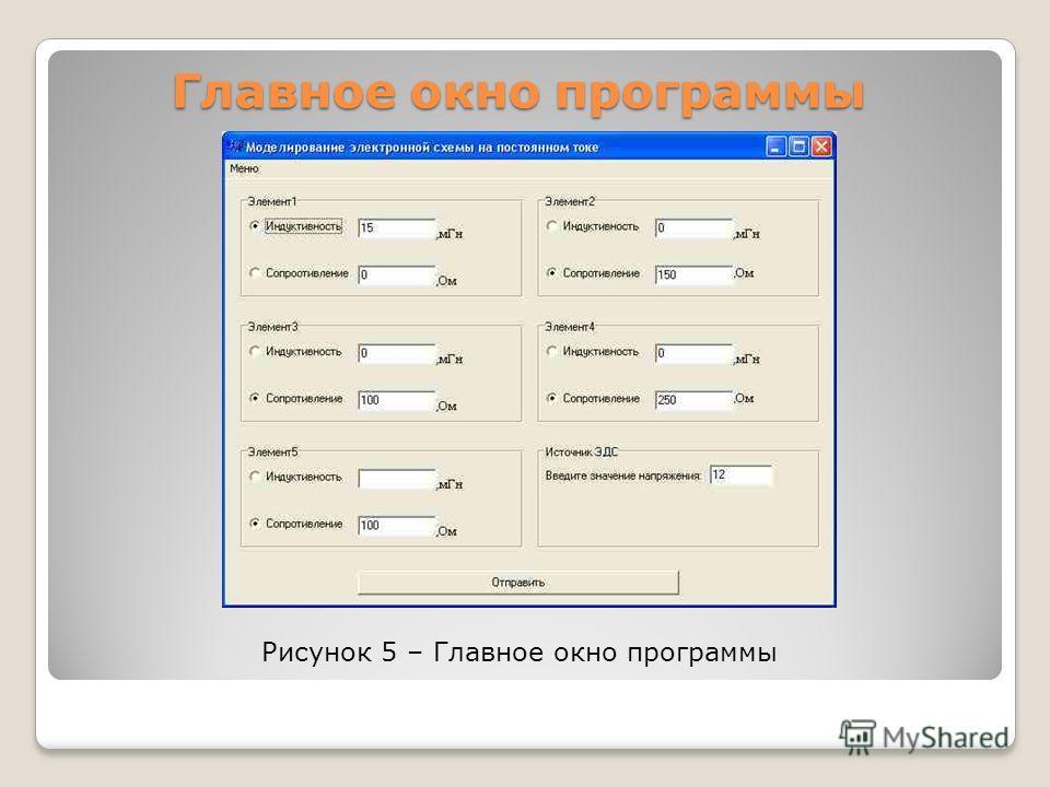 Главное окно программы Рисунок 5 – Главное окно программы