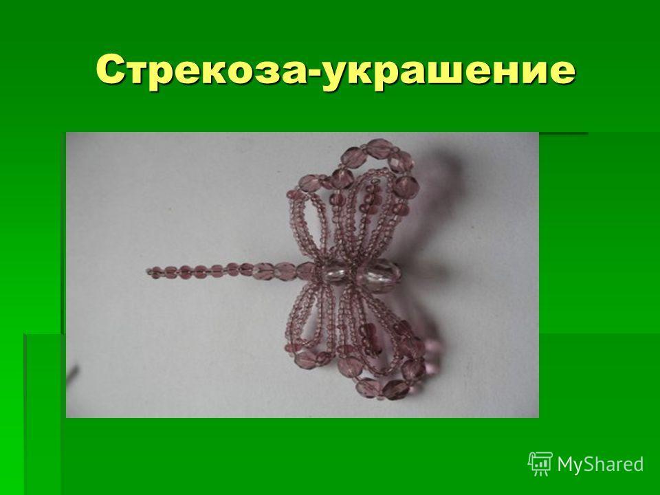 Стрекоза-украшение