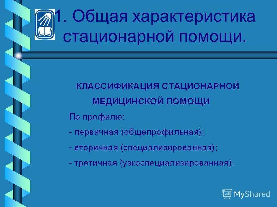 1. Общая характеристика стационарной помощи.