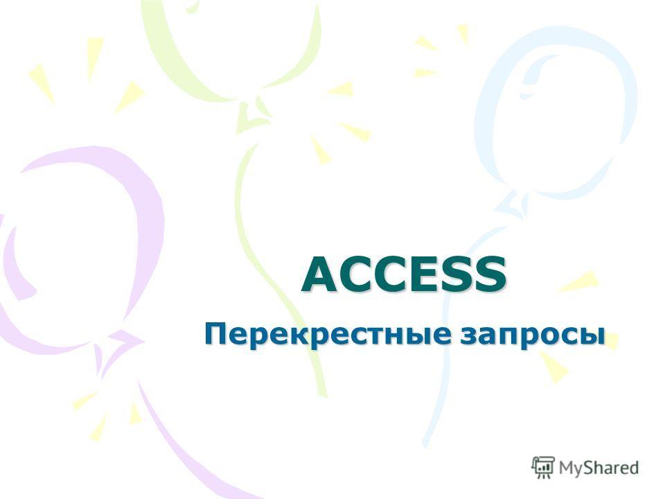 ACCESS Перекрестные запросы
