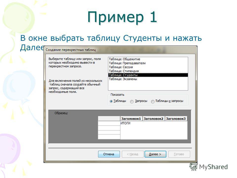 Пример 1 В окне выбрать таблицу Студенты и нажать Далее:
